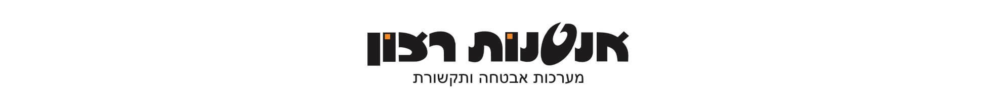 אנטנות רצון – מערכות אבטחה ותקשורת